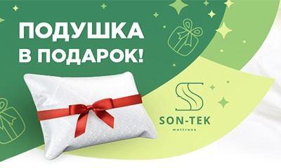 Подушка в подарок при покупке матраса в Костроме