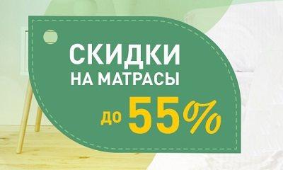 Матрасы Son-Tek со скидкой Кострома