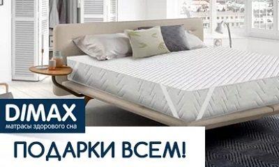 Подушка Dimax в подарок Кострома