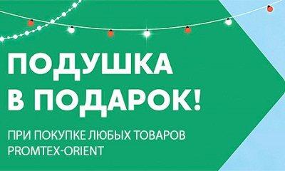 Подушка в подарок при заказе товаров Промтекс Ориент в Костроме