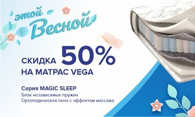 Скидка 50% на матрас Corretto Vega Кострома