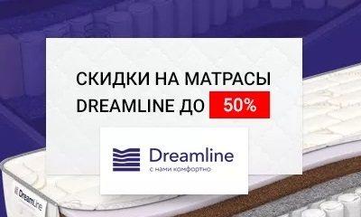 Матрасы Dreamline со скидкой в Костроме
